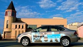 Volkswagen Polo: На все пуговицы